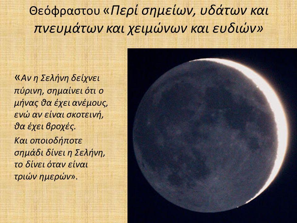 « Αν η Σελήνη δείχνει πύρινη, σημαίνει ότι ο μήνας θα έχει ανέμους, ενώ αν είναι σκοτεινή, θα έχει βροχές.