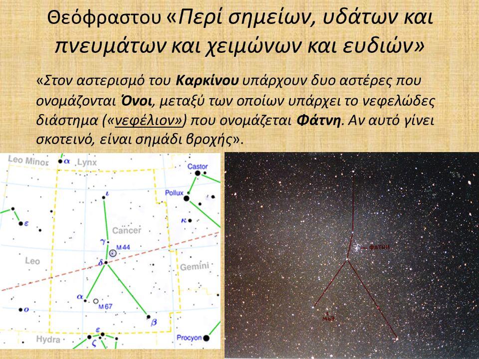 «Στον αστερισμό του Καρκίνου υπάρχουν δυο αστέρες που ονομάζονται Όνοι, μεταξύ των οποίων υπάρχει το νεφελώδες διάστημα («νεφέλιον») που ονομάζεται Φάτνη.