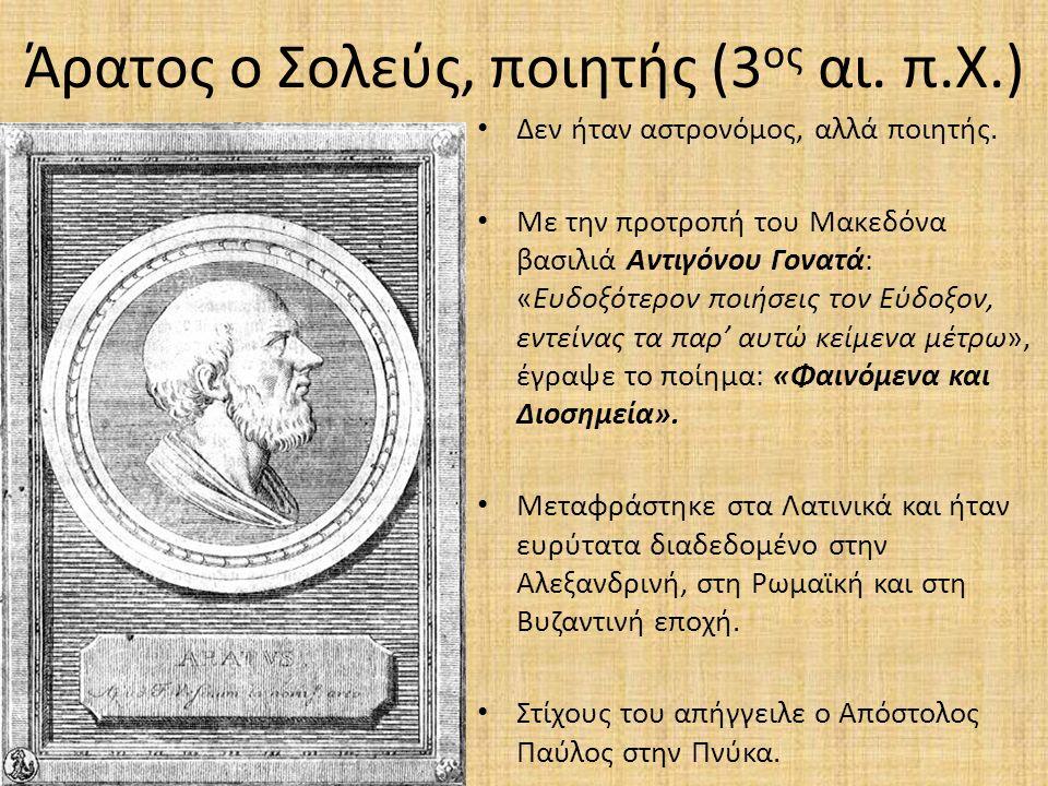 Άρατος ο Σολεύς, ποιητής (3 ος αι. π.Χ.) Δεν ήταν αστρονόμος, αλλά ποιητής.