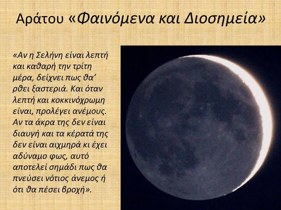 Αράτου «Φαινόμενα και Διοσημεία» «Αν η Σελήνη είναι λεπτή και καθαρή την τρίτη μέρα, δείχνει πως θα' ρθει ξαστεριά.