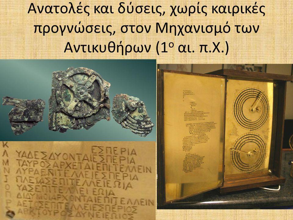 Ανατολές και δύσεις, χωρίς καιρικές προγνώσεις, στον Μηχανισμό των Αντικυθήρων (1 ο αι. π.Χ.)