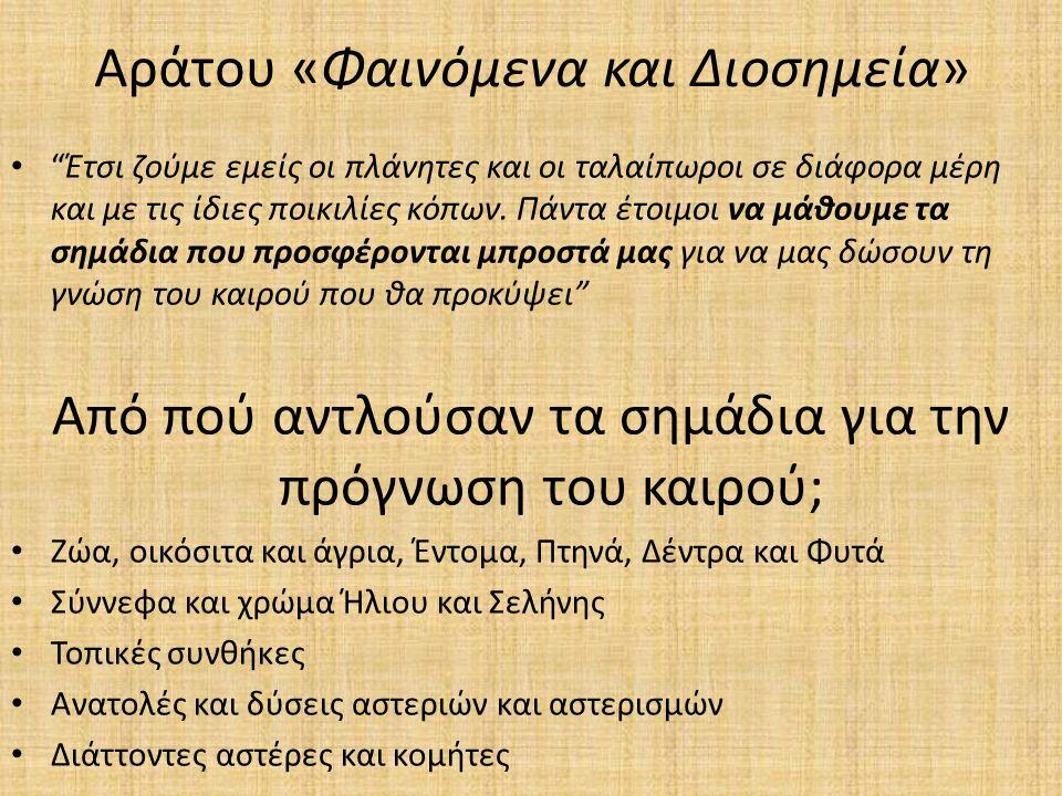 Γεμίνος ο Ρόδιος (1 ος αι. π.Χ.) «Εισαγωγή εις τα φαινόμενα»