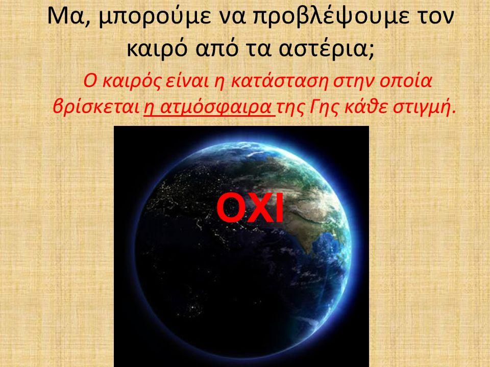 Μα, μπορούμε να προβλέψουμε τον καιρό από τα αστέρια; Ο καιρός είναι η κατάσταση στην οποία βρίσκεται η ατμόσφαιρα της Γης κάθε στιγμή.