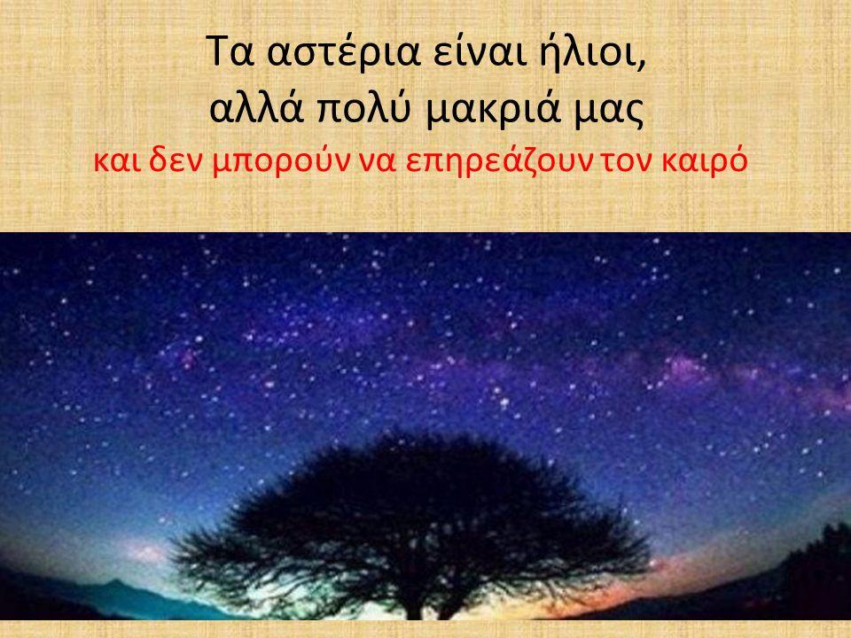 Μόνο οι απλοί άνθρωποι αποδίδουν νόημα στις επιδράσεις των επιτολών και δύσεων των άστρων στις μεταβολές του καιρού.