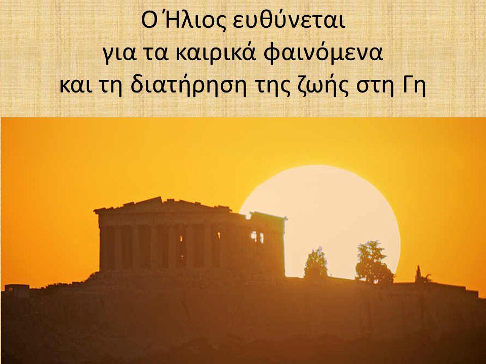 Ιστορική διαχρονική αναδρομή στις αντιλήψεις των αρχαίων Ελλήνων : 1.Συσχέτιση ανατολών και δύσεων ορισμένων αστεριών και αστερισμών, στην αρχή με γεωργικές εργασίες (Ησίοδος) και αργότερα καιρικές συνθήκες (Μέτων και άλλοι με Παραπήγματα).