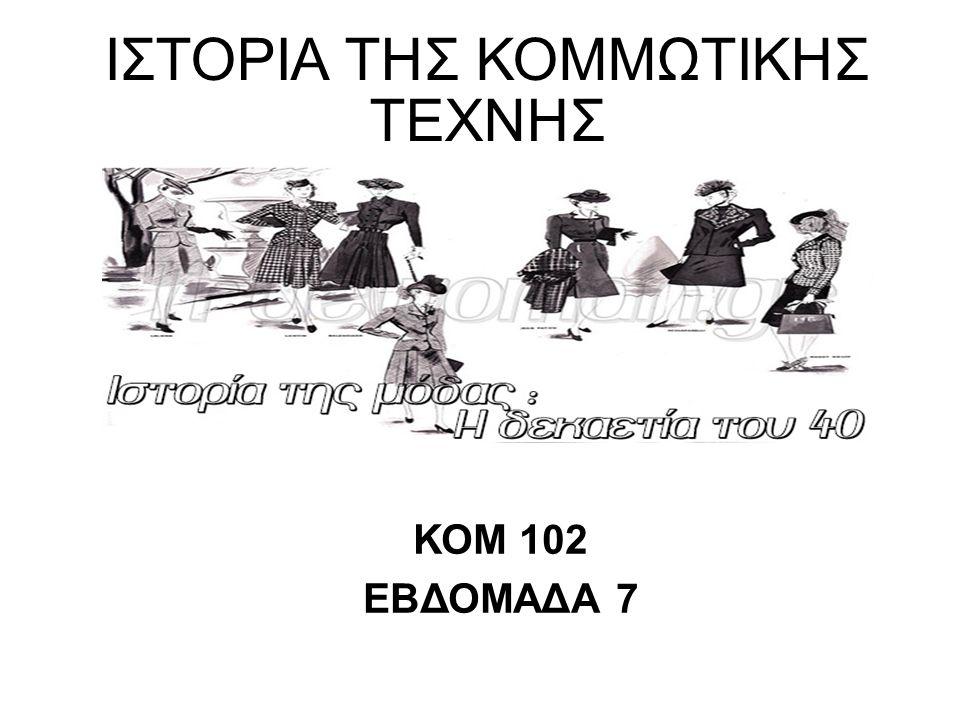 ΙΣΤΟΡΙΑ ΤΗΣ ΚΟΜΜΩΤΙΚΗΣ ΤΕΧΝΗΣ ΚΟΜ 102 ΕΒΔΟΜΑΔΑ 7