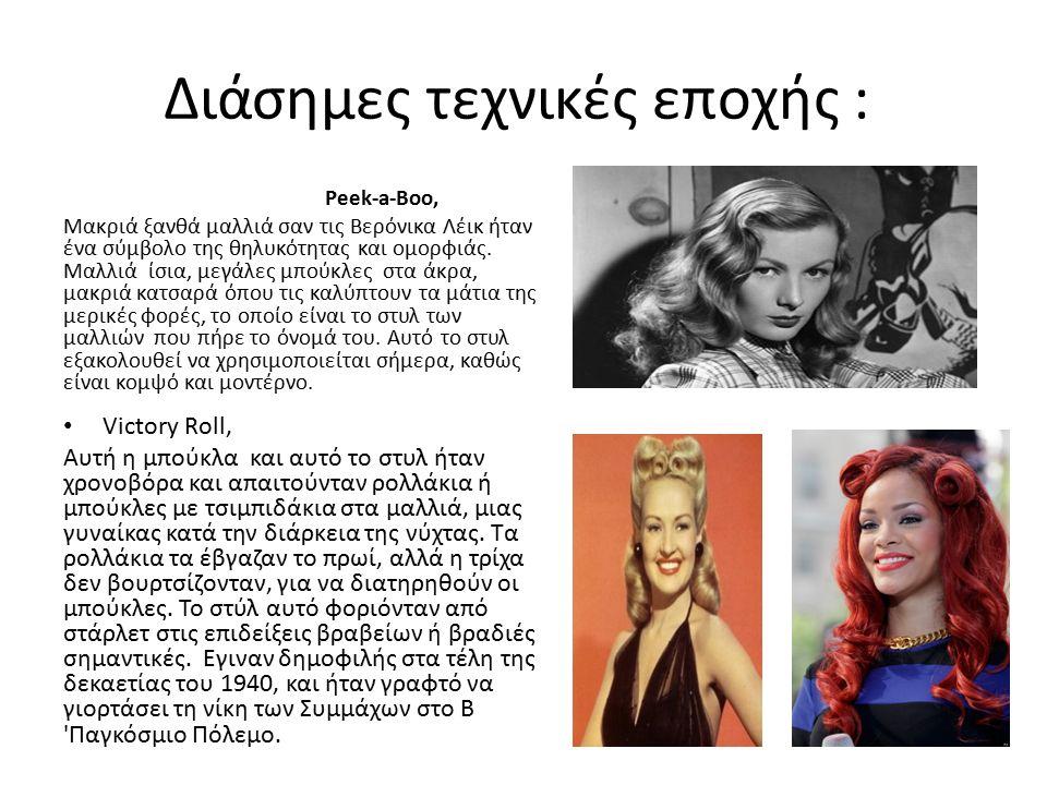 Διάσημες τεχνικές εποχής : Peek-a-Boo, Μακριά ξανθά μαλλιά σαν τις Βερόνικα Λέικ ήταν ένα σύμβολο της θηλυκότητας και ομορφιάς.