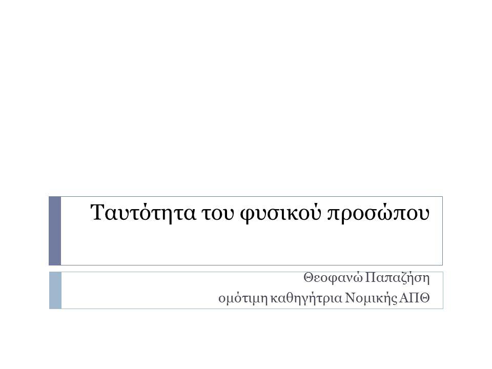 1. Το πρόσωπο στην ελληνική έννομη τάξη
