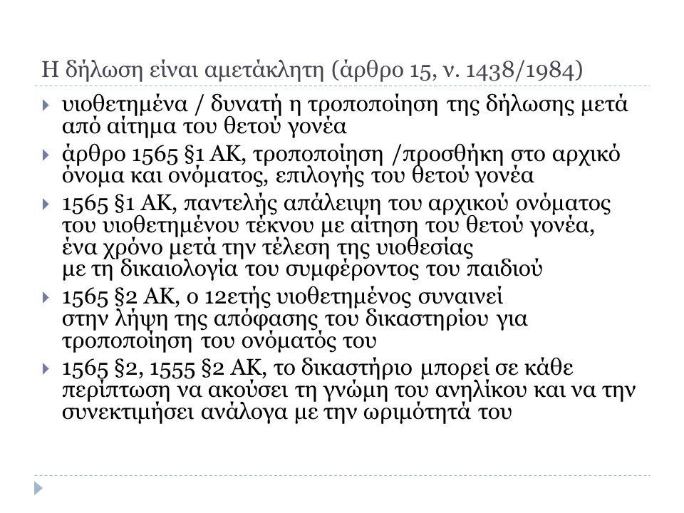 Η δήλωση είναι αμετάκλητη (άρθρο 15, ν.