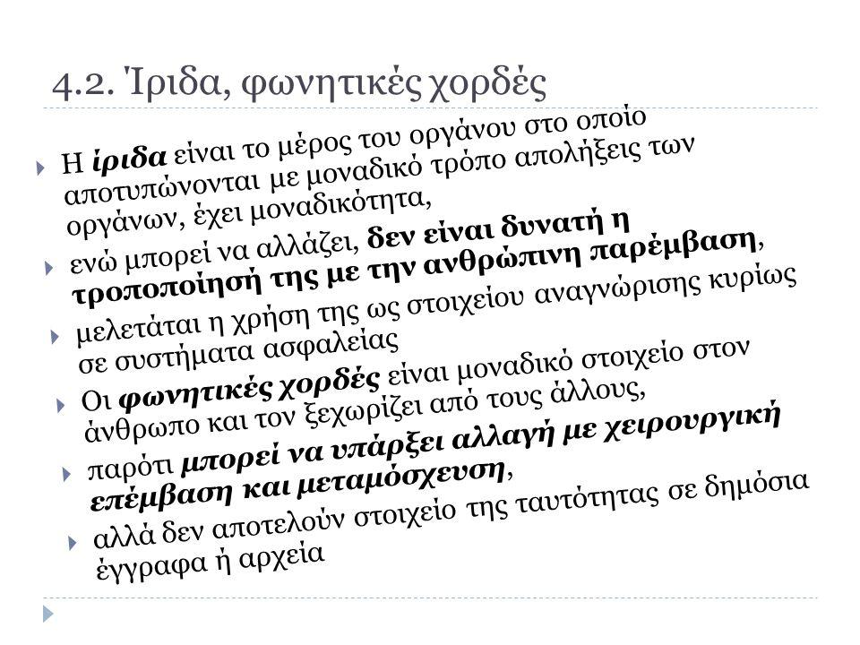 4.2. Ίριδα, φωνητικές χορδές  Η ίριδα είναι το μέρος του οργάνου στο οποίο αποτυπώνονται με μοναδικό τρόπο απολήξεις των οργάνων, έχει μοναδικότητα,