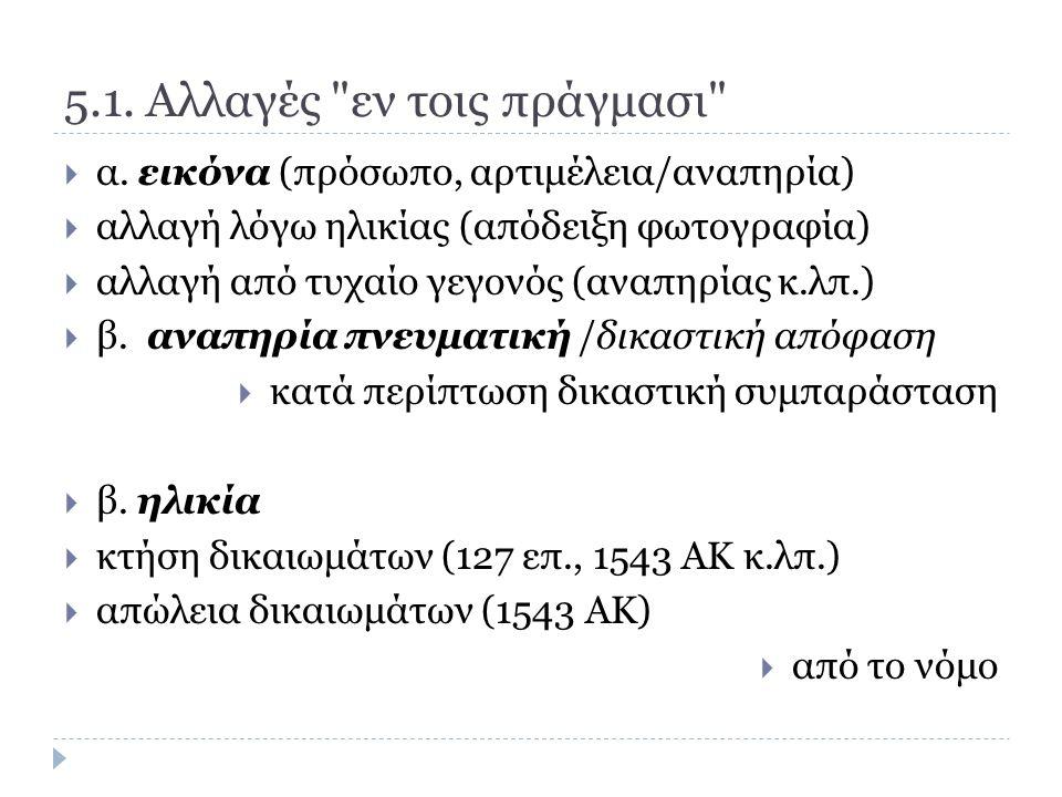 5.1. Αλλαγές εν τοις πράγμασι  α.