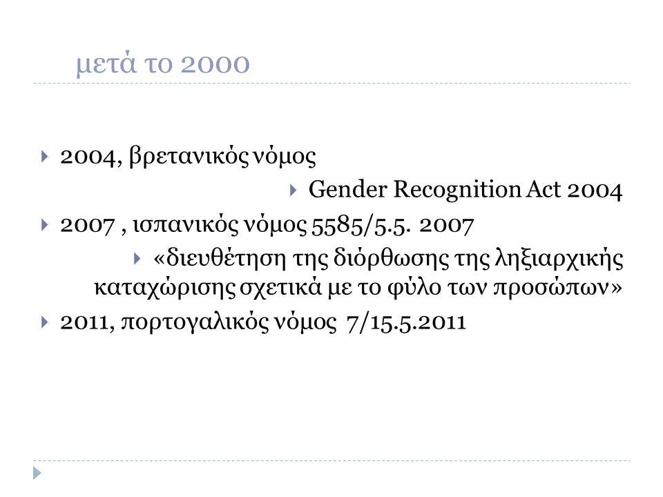 μετά το 2000  2004, βρετανικός νόμος  Gender Recognition Act 2004  2007, ισπανικός νόμος 5585/5.5.