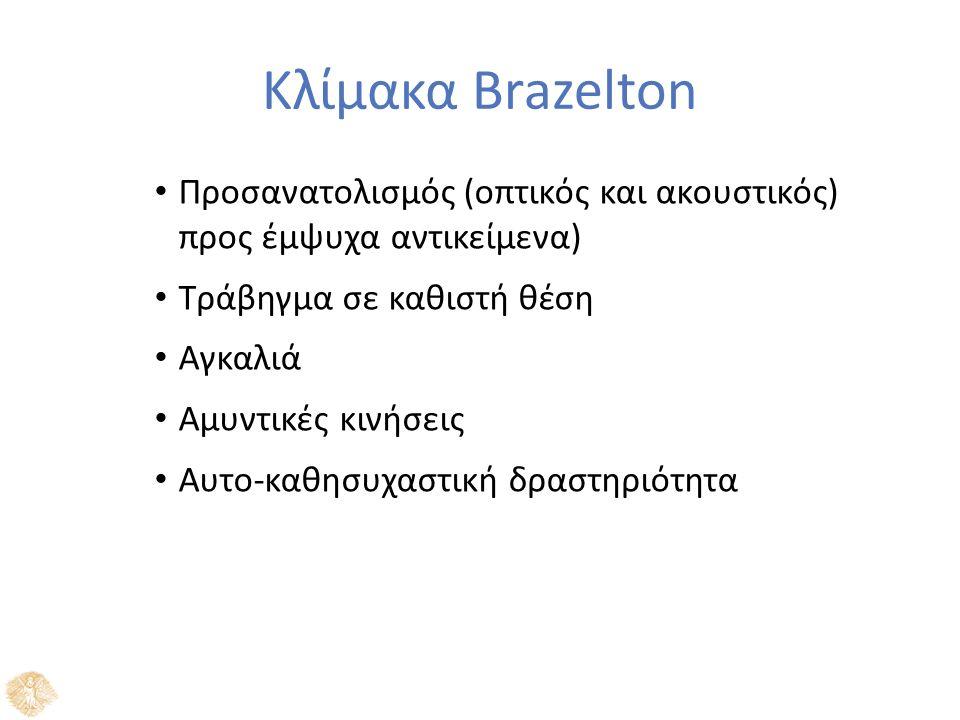 Κλίμακα Brazelton Προσανατολισμός (οπτικός και ακουστικός) προς έμψυχα αντικείμενα) Τράβηγμα σε καθιστή θέση Αγκαλιά Αμυντικές κινήσεις Αυτο-καθησυχαστική δραστηριότητα
