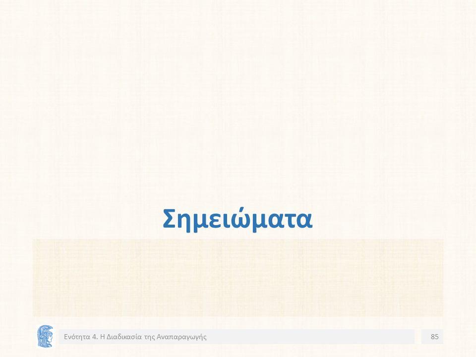 Σημειώματα Ενότητα 4. Η Διαδικασία της Αναπαραγωγής85