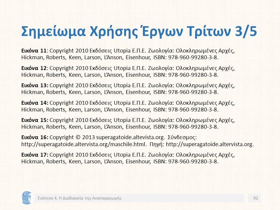 Σημείωμα Χρήσης Έργων Τρίτων 3/5 Εικόνα 11: Copyright 2010 Eκδόσεις Utopia E.Π.Ε.