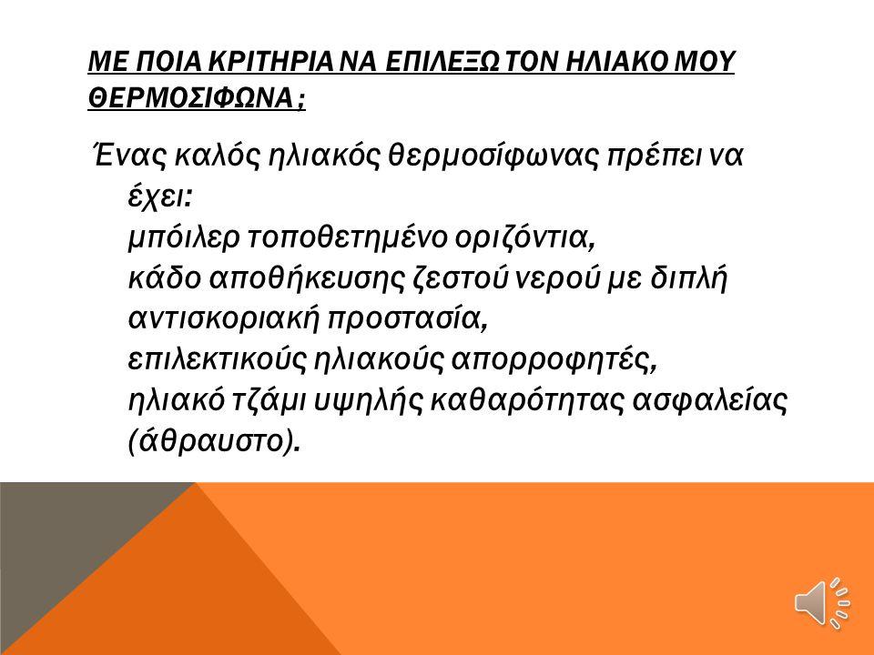 Στην Κύπρο αναλογεί ένας ηλιακός θερμοσίφωνας για κάθε πέντε κατοίκους, ενώ στο Ισραήλ η χρήση τους είναι υποχρεωτική στις καινούργιες οικοδομές.