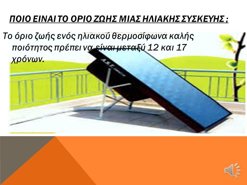 ΜΕ ΠΟΙΑ ΚΡΙΤΗΡΙΑ ΝΑ ΕΠΙΛΕΞΩ ΤΟΝ ΗΛΙΑΚΟ ΜΟΥ ΘΕΡΜΟΣΙΦΩΝΑ ; Ένας καλός ηλιακός θερμοσίφωνας πρέπει να έχει: μπόιλερ τοποθετημένο οριζόντια, κάδο αποθήκευσης ζεστού νερού με διπλή αντισκοριακή προστασία, επιλεκτικούς ηλιακούς απορροφητές, ηλιακό τζάμι υψηλής καθαρότητας ασφαλείας (άθραυστο).