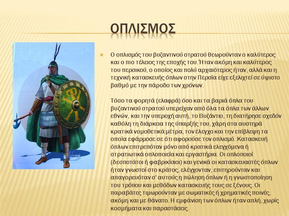  Ο οπλισμός του βυζαντινού στρατού θεωρούνταν ο καλύτερος και ο πιο τέλειος της εποχής του.