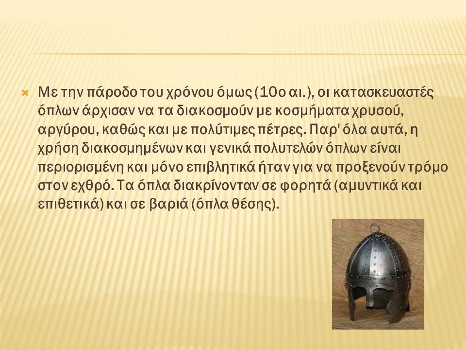  Με την πάροδο του χρόνου όμως (10ο αι.), οι κατασκευαστές όπλων άρχισαν να τα διακοσμούν με κοσμήματα χρυσού, αργύρου, καθώς και με πολύτιμες πέτρες.