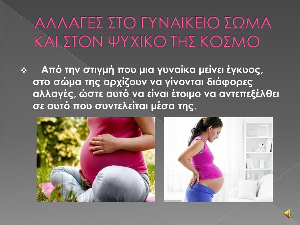  Εγκυμοσύνη είναι η διαδικασία κατά την οποία μία γυναίκα φέρει ένα γονιμοποιημένο ωάριο, το οποίο αναπτύσσεται κι εξελίσσεται μέσα της και διαρκεί μ