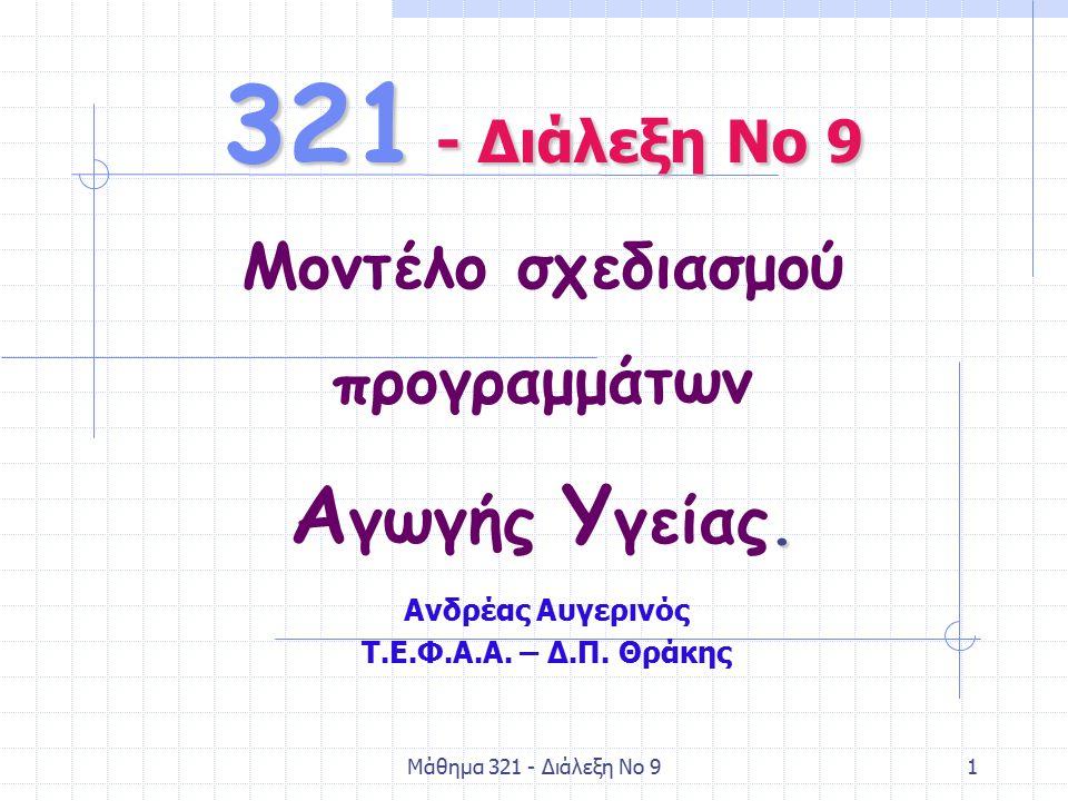 Μάθημα 321 - Διάλεξη Νο 91 Ανδρέας Αυγερινός Τ.Ε.Φ.Α.Α.