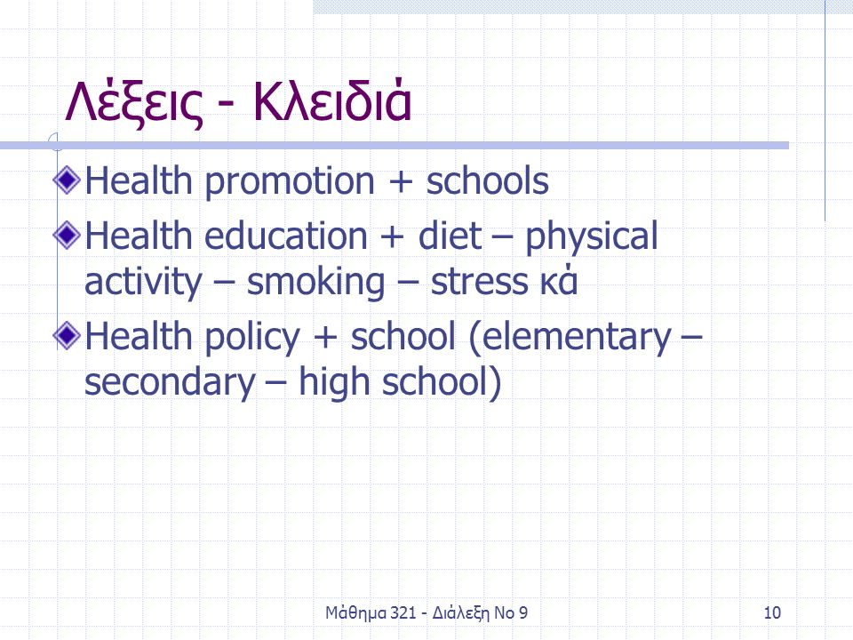 Μάθημα 321 - Διάλεξη Νο 910 Λέξεις - Κλειδιά Health promotion + schools Health education + diet – physical activity – smoking – stress κά Health policy + school (elementary – secondary – high school)