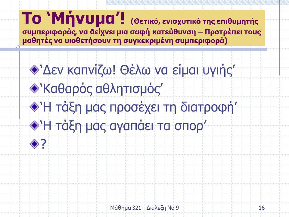 Μάθημα 321 - Διάλεξη Νο 916 Το 'Μήνυμα'.