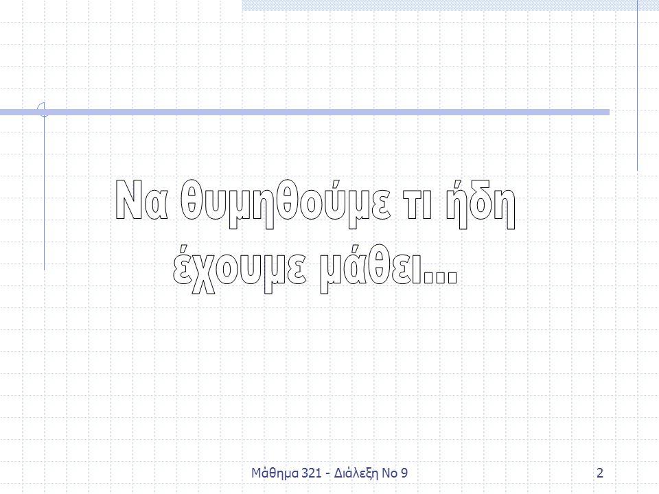Μάθημα 321 - Διάλεξη Νο 92