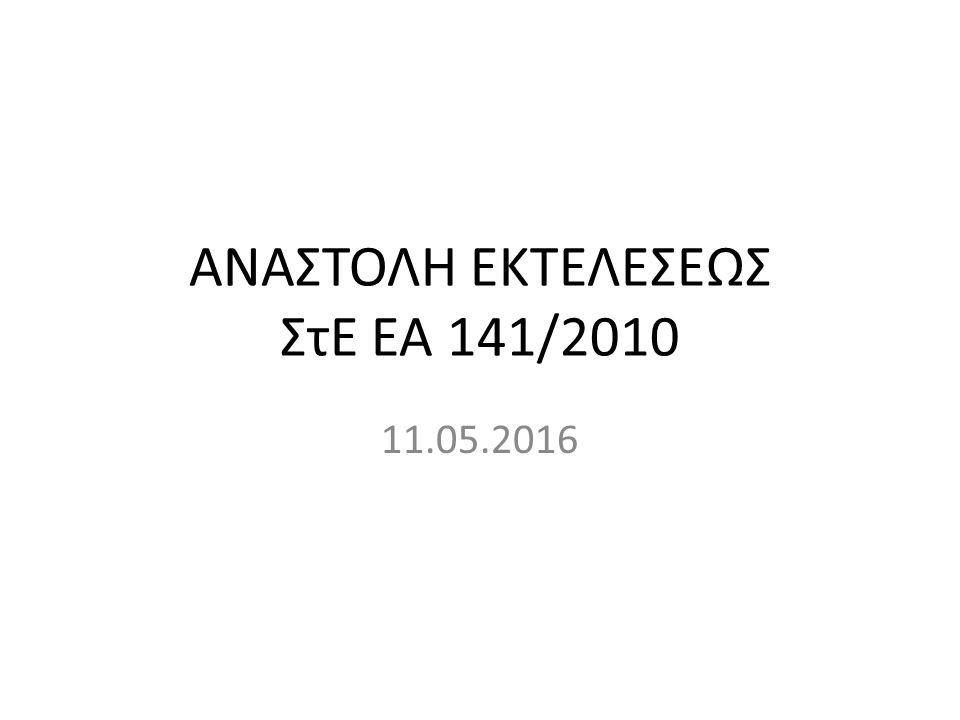 ΑΝΑΣΤΟΛΗ ΕΚΤΕΛΕΣΕΩΣ ΣτΕ ΕΑ 141/2010 11.05.2016