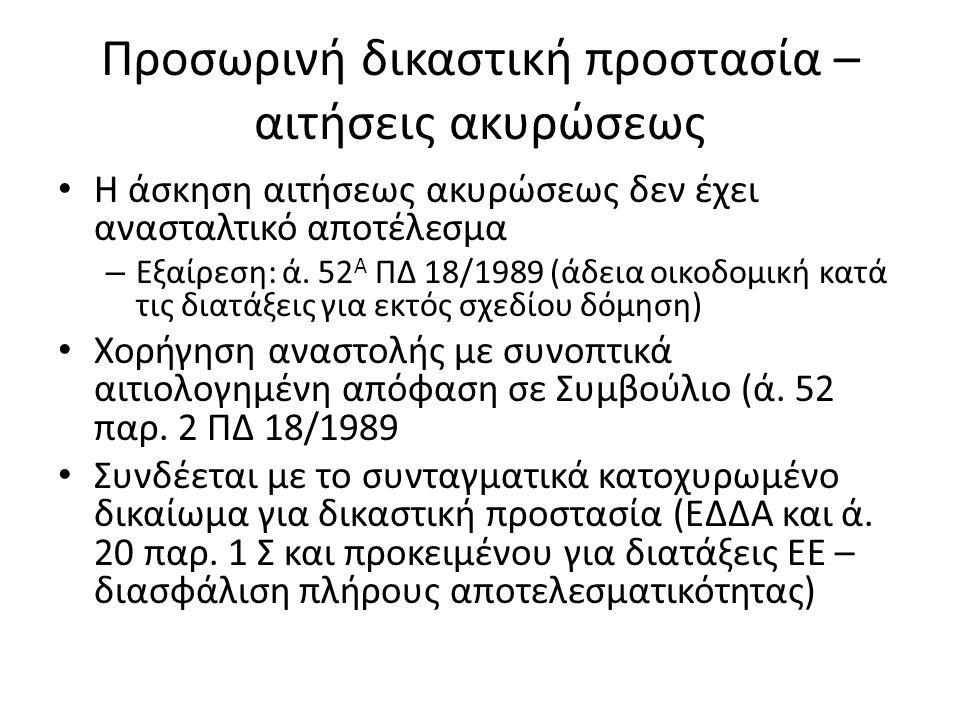 Προσωρινή δικαστική προστασία – αιτήσεις ακυρώσεως Η άσκηση αιτήσεως ακυρώσεως δεν έχει ανασταλτικό αποτέλεσμα – Εξαίρεση: ά. 52 Α ΠΔ 18/1989 (άδεια ο