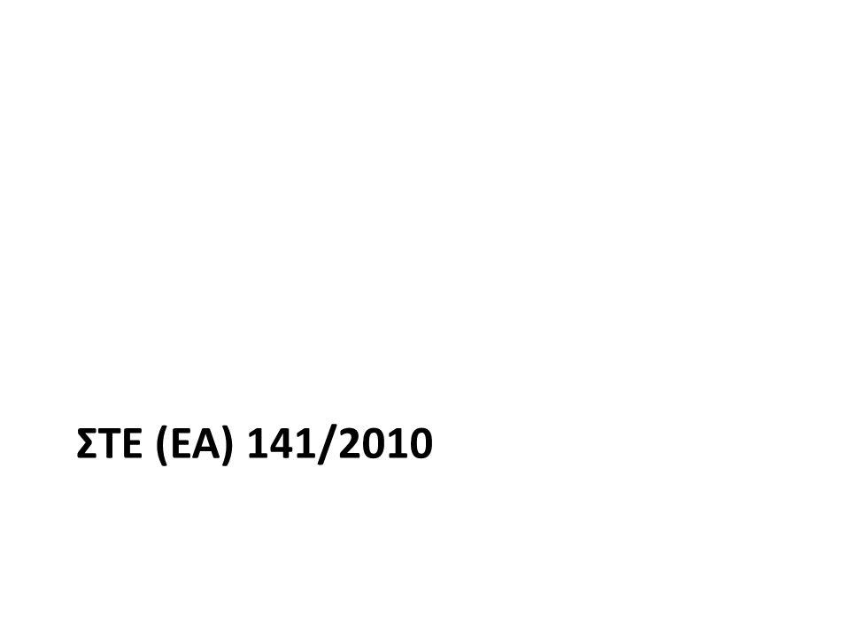 ΣΤΕ (ΕΑ) 141/2010