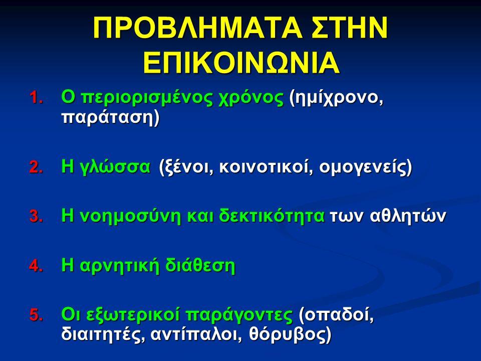 ΠΡΟΒΛΗΜΑΤΑ ΣΤΗΝ ΕΠΙΚΟΙΝΩΝΙΑ 1. Ο περιορισμένος χρόνος (ημίχρονο, παράταση) 2. Η γλώσσα (ξένοι, κοινοτικοί, ομογενείς) 3. Η νοημοσύνη και δεκτικότητα τ
