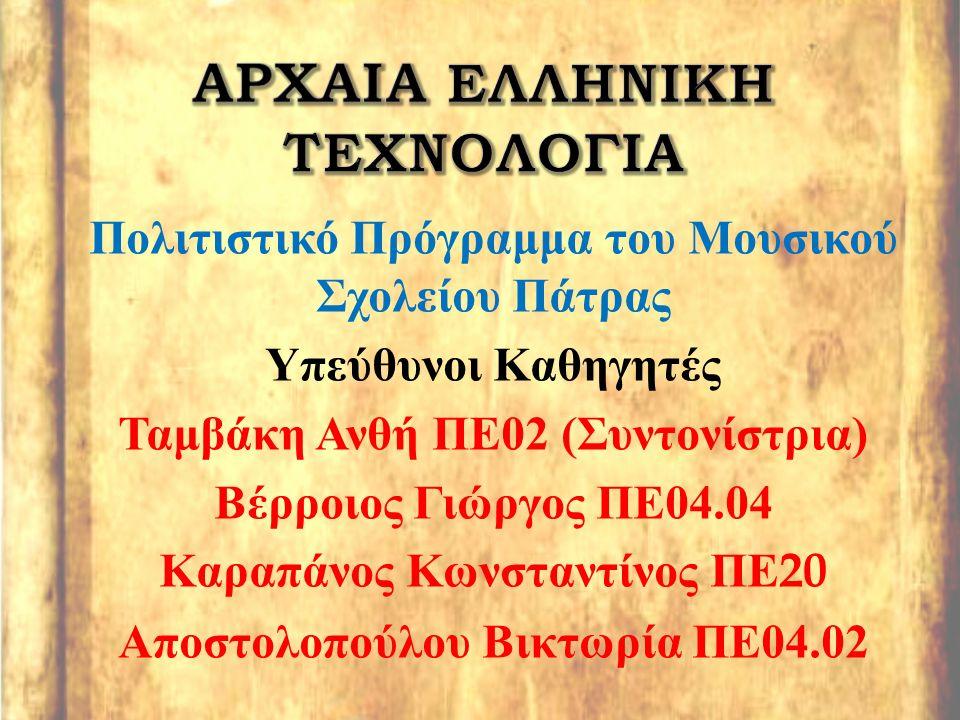 Πολιτιστικό Πρόγραμμα του Μουσικού Σχολείου Πάτρας Υπεύθυνοι Καθηγητές Ταμβάκη Ανθή ΠΕ 02 ( Συντονίστρια ) Βέρροιος Γιώργος ΠΕ 04.04 Καραπάνος Κωνσταντίνος ΠΕ 20 Αποστολοπούλου Βικτωρία ΠΕ 04.02