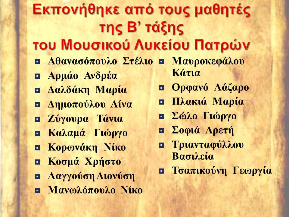 Blog ανάρτησης υλικού : http://arxaia-elliniki-texnologia-msp.tumblr.com/