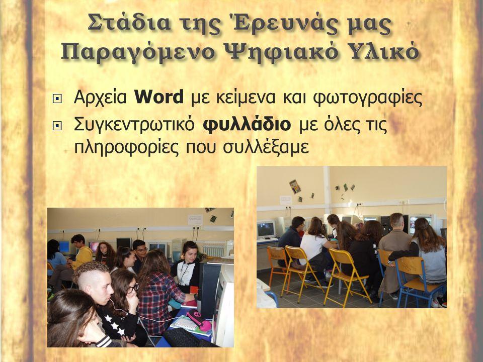  Αρχεία Word με κείμενα και φωτογραφίες  Συγκεντρωτικό φυλλάδιο με όλες τις πληροφορίες που συλλέξαμε