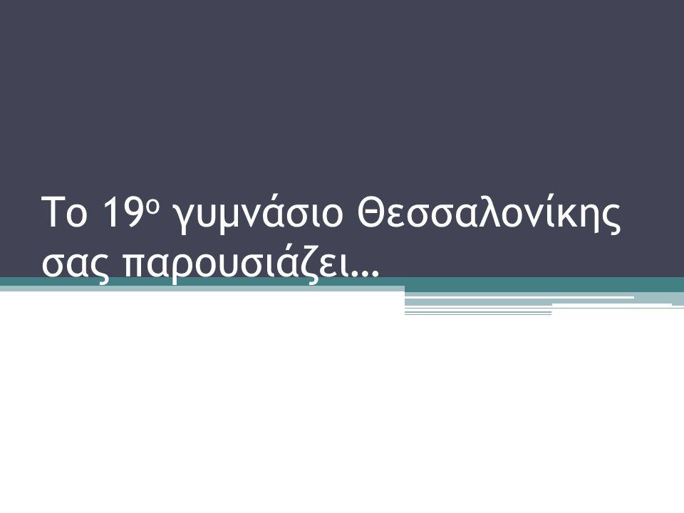 Τα ποτάμια της Μακεδονίας Αγγίτης Αλιάκμονας Αξιός Βενετικός Γαλλικός Εδεσσαίος Ενιπέας Λουδίας Νέστος Στρυμόνας Λαδοπόταμος (Δυτική Μακεδονία) Μογλενίτσας Σακουλέβας Σαραντάπορος