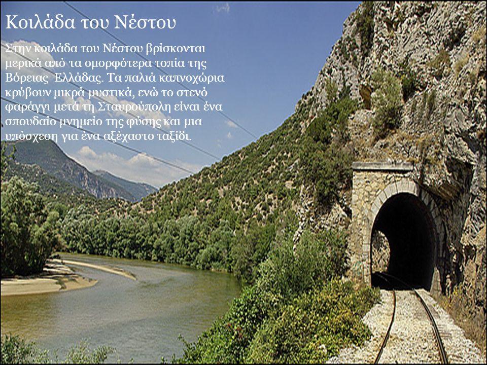 Στην κοιλάδα του Νέστου βρίσκονται μερικά από τα ομορφότερα τοπία της Bόρειας Eλλάδας.