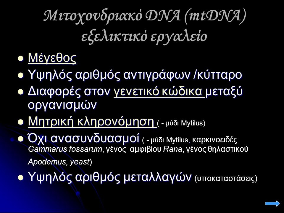 Μιτοχονδριακό DNA (mtDNA) εξελικτικό εργαλείο Μέγεθος Μέγεθος Μέγεθος Υψηλός αριθμός αντιγράφων /κύτταρο Υψηλός αριθμός αντιγράφων /κύτταρο Διαφορές σ