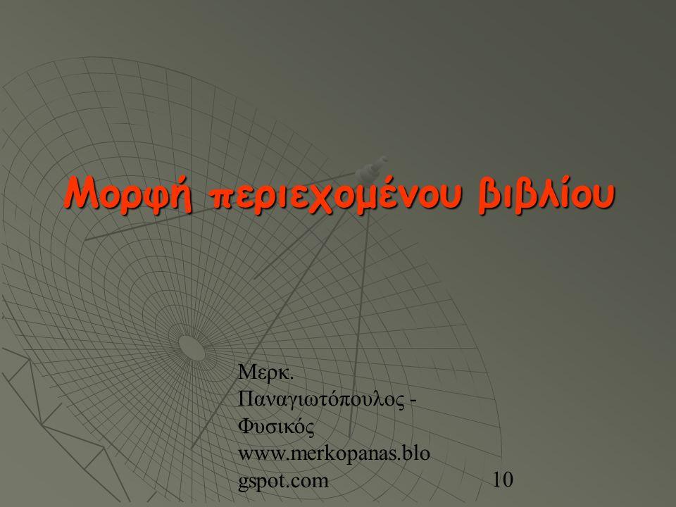 Μερκ. Παναγιωτόπουλος - Φυσικός www.merkopanas.blo gspot.com 10 Μορφή περιεχομένου βιβλίου