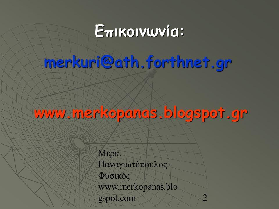 Μερκ. Παναγιωτόπουλος - Φυσικός www.merkopanas.blo gspot.com 2 www.merkopanas.blogspot.gr Επικοινωνία: merkuri@ath.forthnet.gr