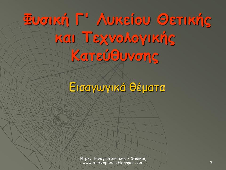 Μερκ. Παναγιωτόπουλος - Φυσικός www.merkopanas.blogspot.com 3 Φυσική Γ' Λυκείου Θετικής και Τεχνολογικής Κατεύθυνσης Φυσική Γ' Λυκείου Θετικής και Τεχ