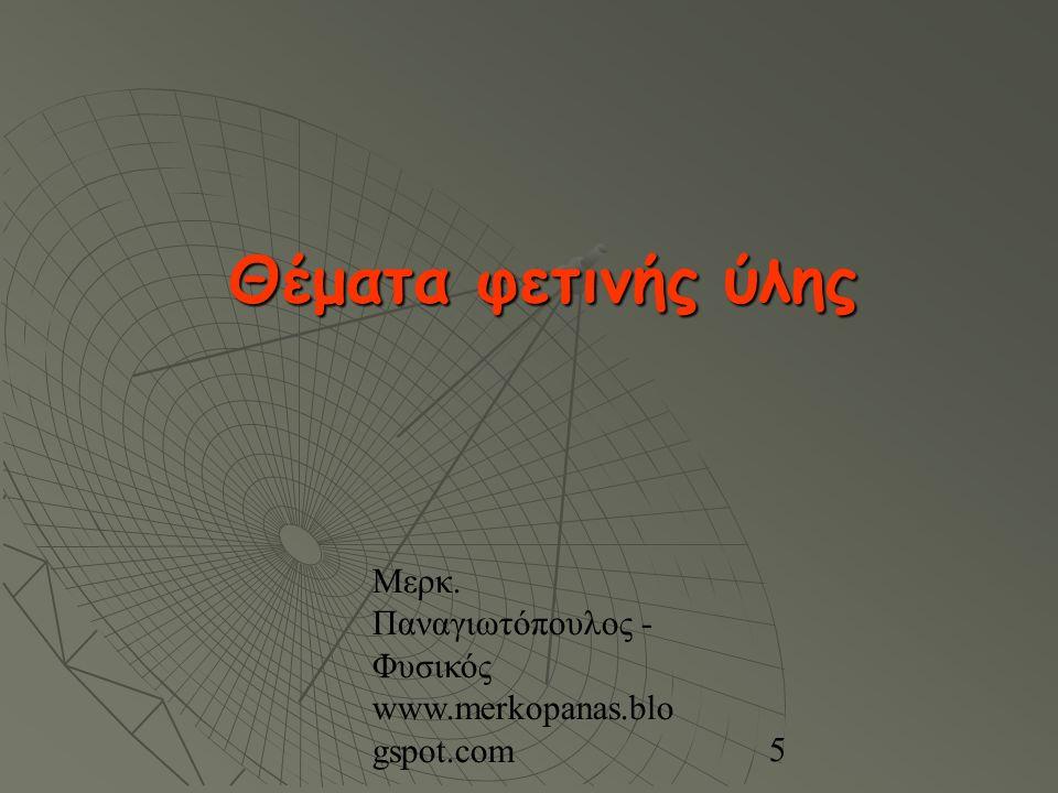Μερκ. Παναγιωτόπουλος - Φυσικός www.merkopanas.blo gspot.com 5 Θέματα φετινής ύλης