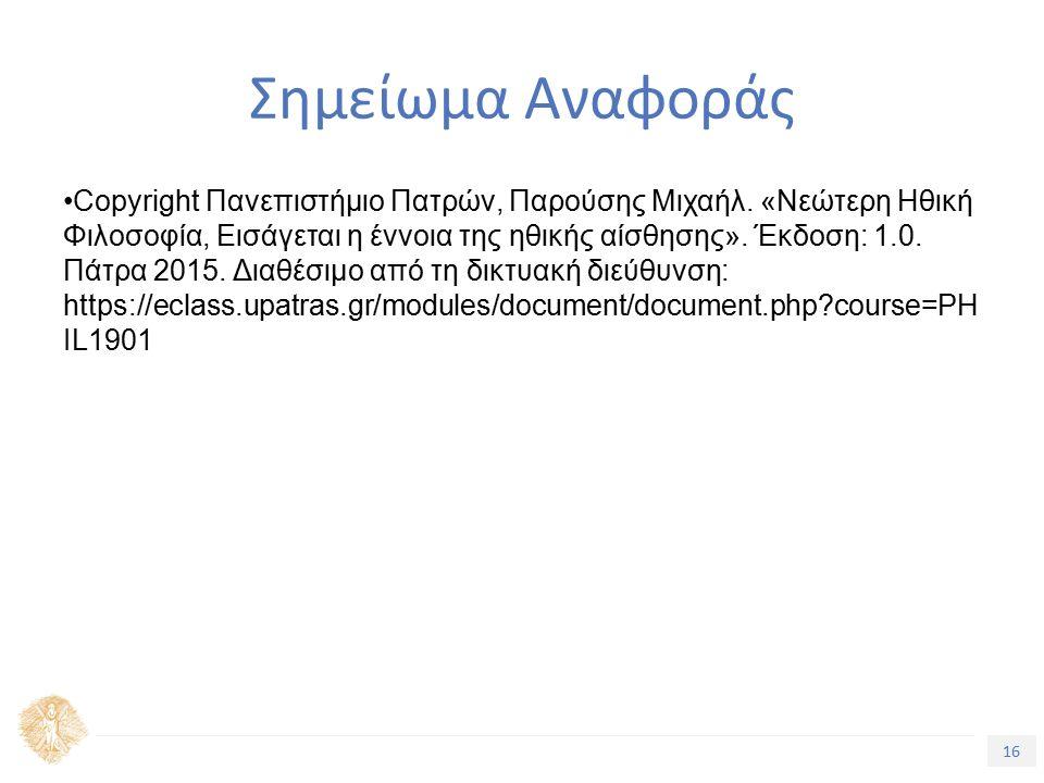 16 Τίτλος Ενότητας Σημείωμα Αναφοράς Copyright Πανεπιστήμιο Πατρών, Παρούσης Μιχαήλ.