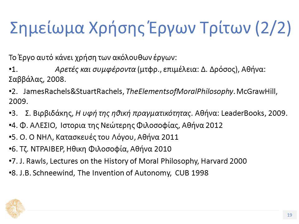 19 Τίτλος Ενότητας Σημείωμα Χρήσης Έργων Τρίτων (2/2) Το Έργο αυτό κάνει χρήση των ακόλουθων έργων: 1.