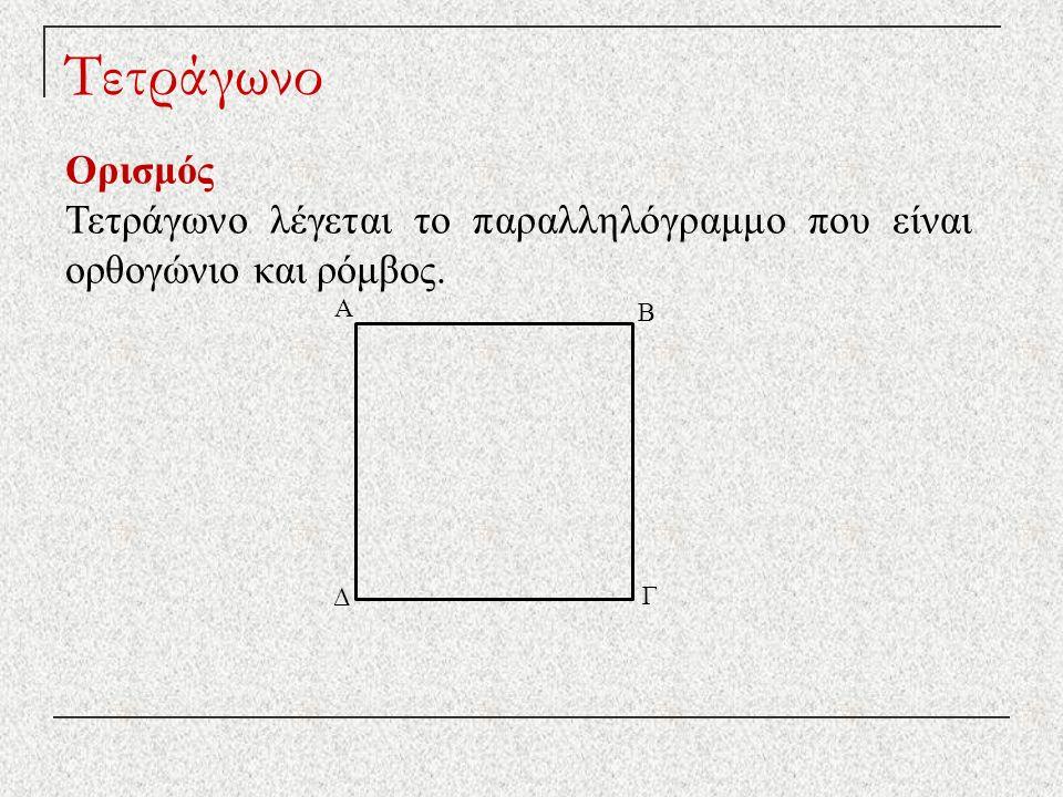 Τετράγωνο Ορισμός Τετράγωνο λέγεται το παραλληλόγραμμο που είναι ορθογώνιο και ρόμβος. Δ Γ Β Α