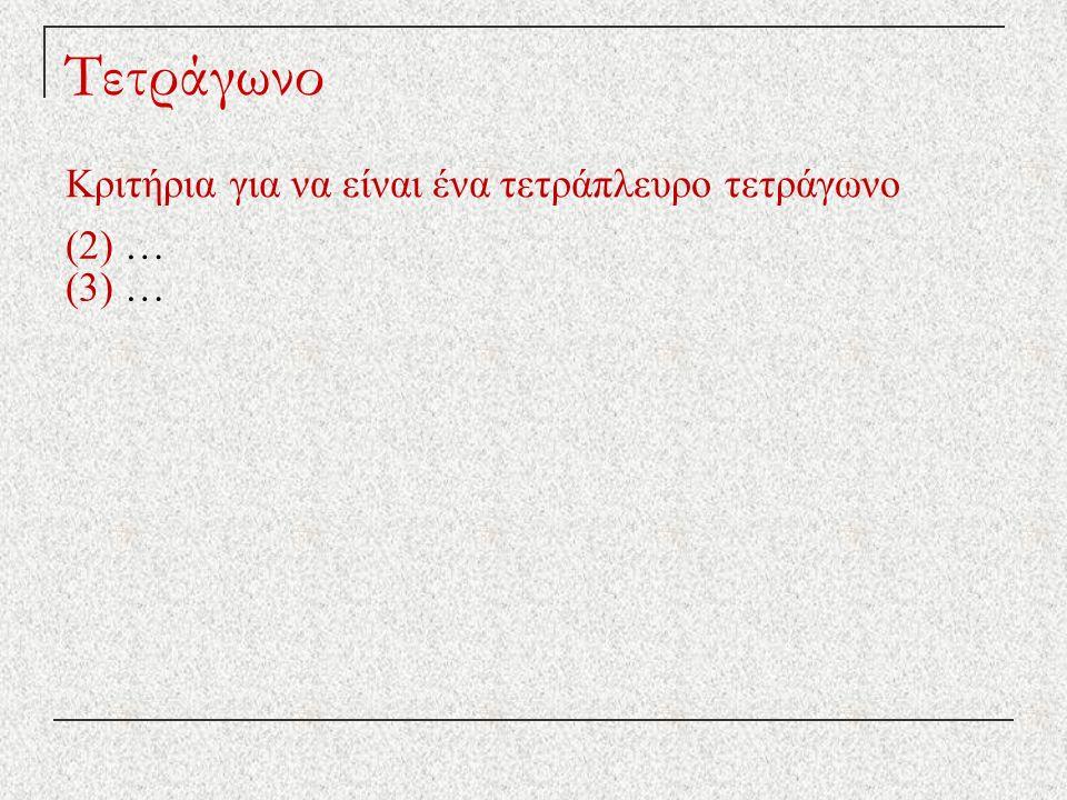 Τετράγωνο Κριτήρια για να είναι ένα τετράπλευρο τετράγωνο (2) … (3) …