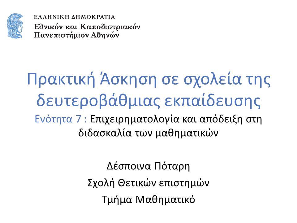 22 Επιχειρηματολογία και απόδειξη στη διδασκαλία των μαθηματικών Άτυπες αποδείξεις (3/3) Θέμα 2 ο.