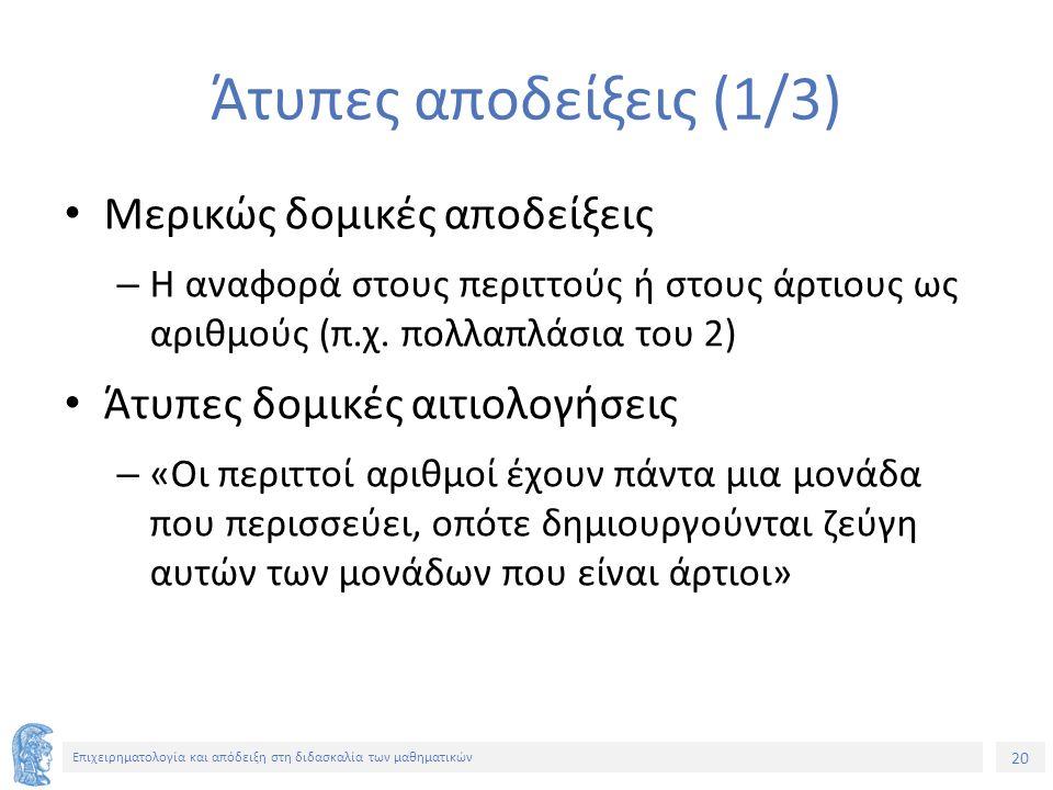 20 Επιχειρηματολογία και απόδειξη στη διδασκαλία των μαθηματικών Άτυπες αποδείξεις (1/3) Μερικώς δομικές αποδείξεις – Η αναφορά στους περιττούς ή στους άρτιους ως αριθμούς (π.χ.