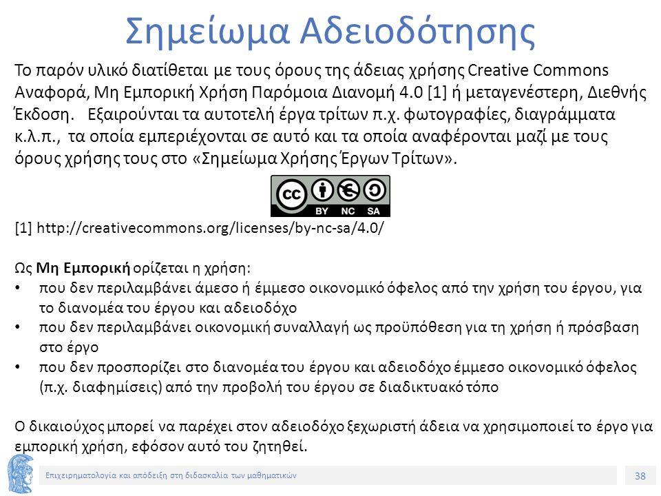 38 Επιχειρηματολογία και απόδειξη στη διδασκαλία των μαθηματικών Σημείωμα Αδειοδότησης Το παρόν υλικό διατίθεται με τους όρους της άδειας χρήσης Creative Commons Αναφορά, Μη Εμπορική Χρήση Παρόμοια Διανομή 4.0 [1] ή μεταγενέστερη, Διεθνής Έκδοση.