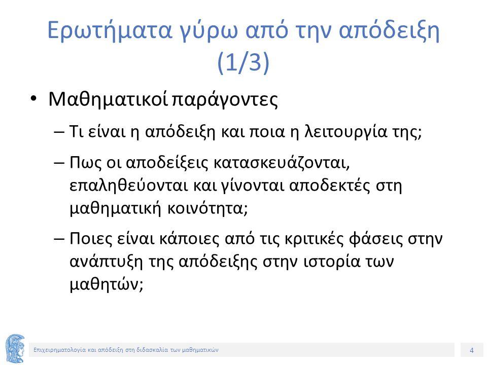 25 Επιχειρηματολογία και απόδειξη στη διδασκαλία των μαθηματικών Συλλογισμός 1 (3/4) Εντάξει είναι πολλαπλάσια του 9.